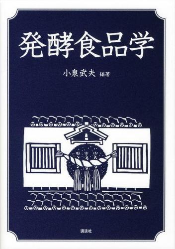 発酵食品学 / 小泉武夫