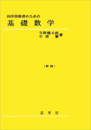 科学技術者のための基礎数学(新版) / 矢野健太郎