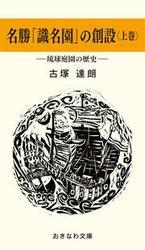 名勝「識名園」の創設(上巻)-琉球庭園の歴史- / 古塚達朗