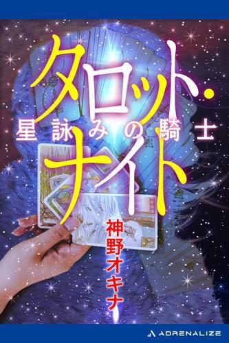 タロット・ナイト 星詠みの騎士 / 神野オキナ