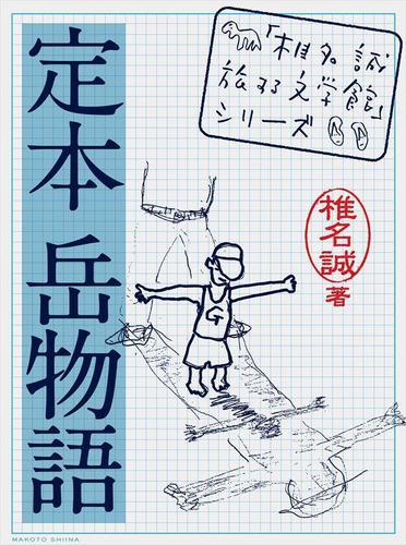 定本 岳物語 / 椎名誠