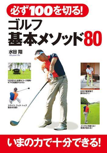 必ず100を切る! ゴルフ基本メソッド80 / 水谷翔