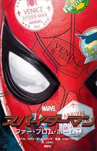 スパイダーマン:ファー・フロム・ホーム / ディズニー