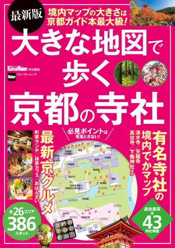 最新版 大きな地図で歩く京都の寺社 / KansaiWalker編集部