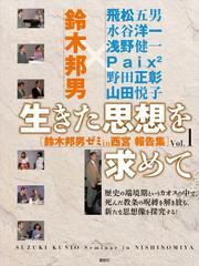 鈴木邦男ゼミin西宮 報告集 Vol.1 生きた思想を求めて / 鈴木邦男ゼミin西宮