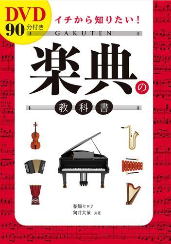 DVD90分付き イチから知りたい! 楽典の教科書【DVD無しバージョン】 / 春畑セロリ