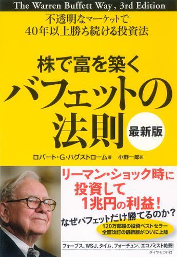 株で富を築くバフェットの法則[最新版] / 小野一郎