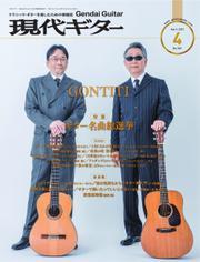 現代ギター (2021年4月号) / 現代ギター社