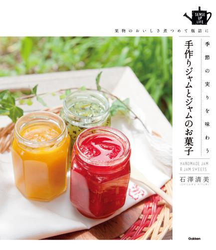 手作りジャムとジャムのお菓子 / 石澤清美