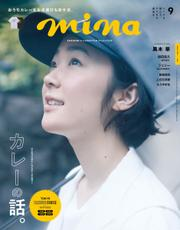 mina(ミーナ) (2021年9月号) / 主婦の友社
