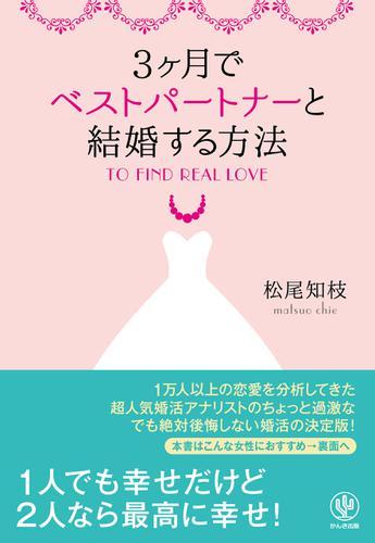3ヶ月でベストパートナーと結婚する方法 / 松尾知枝