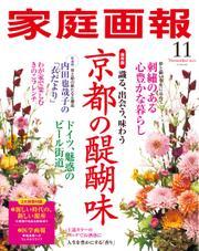 家庭画報 (2021年11月号) / 世界文化社