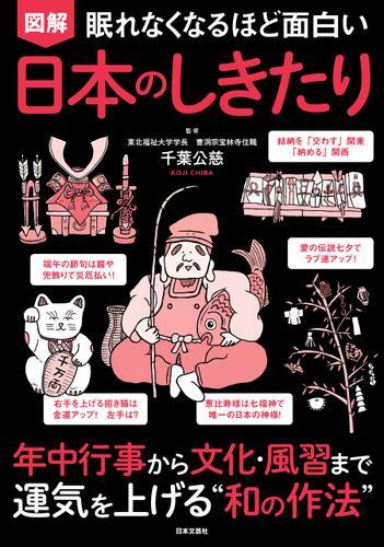 眠れなくなるほど面白い 図解 日本のしきたり / 千葉公慈