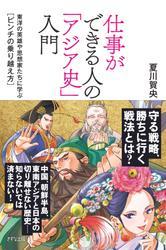 仕事ができる人の「アジア史」入門(きずな出版)
