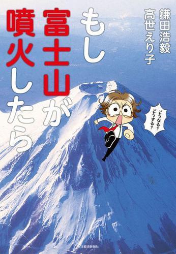 もし富士山が噴火したら / 鎌田浩毅