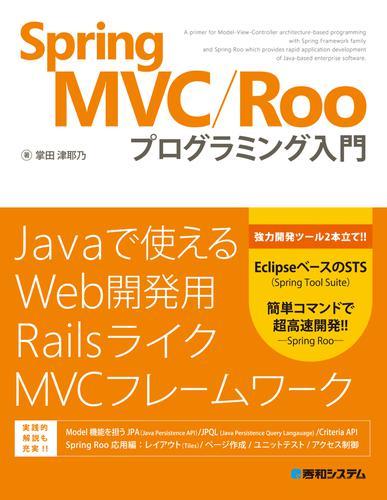 Spring MVC/Roo プログラミング入門 / 掌田津耶乃