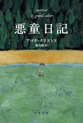 悪童日記 / アゴタ・クリストフ