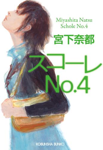 スコーレNo.4 / 宮下奈都