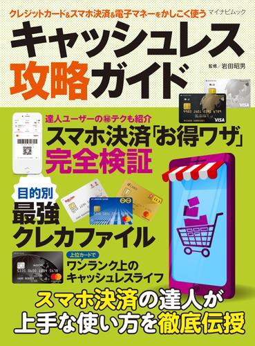 クレジットカード&スマホ決済&電子マネーをかしこく使う キャッシュレス攻略ガイド / 岩田昭男