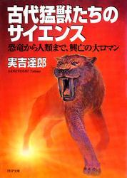 古代猛獣たちのサイエンス 恐竜から人類まで、興亡の大ロマン / 実吉達郎