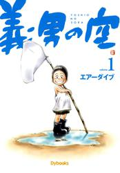 義男の空 (1) / エアーダイブ