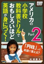アメリカの小学校教科書ドリルでおもしろいほど英語が身につく!