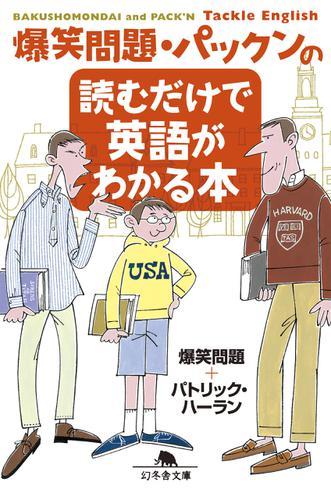爆笑問題・パックンの読むだけで英語がわかる本 / 爆笑問題