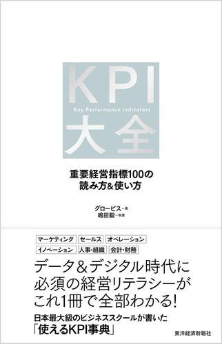 KPI大全―重要経営指標100の読み方&使い方 / グロービス