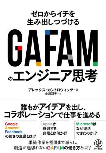 GAFAMのエンジニア思考 / アレックス・カントロウィッツ