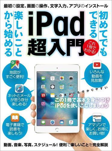 初めてでもできる楽しいことから始める iPad超入門 / 河本亮