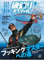 磯釣りスペシャル (2021年9月号) / 内外出版社