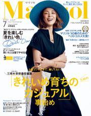Marisol (マリソル) 2021年7月号 / 集英社