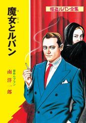 怪盗ルパン全集(14) 魔女とルパン / モーリス・ルブラン