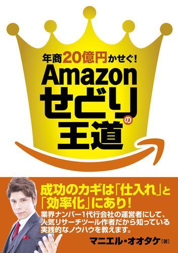 年商20億円かせぐ! Amazonせどりの王道 / マニエル・オオタケ