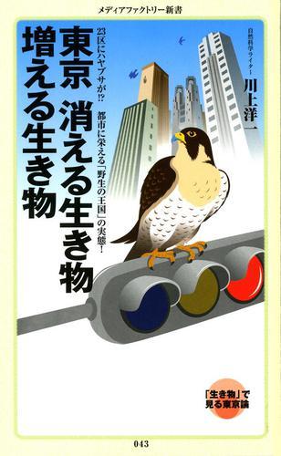 東京 消える生き物 増える生き物 / 川上洋一