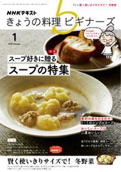 NHK きょうの料理ビギナーズ (2021年1月号) / NHK出版