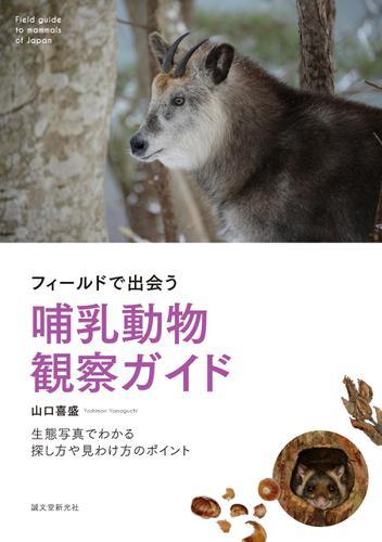 フィールドで出会う哺乳動物観察ガイド / 山口喜盛