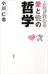人生が変わる 愛と性の哲学 / 小川仁志