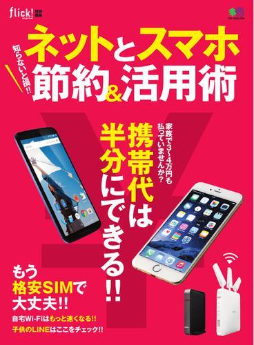 知らないと損!! ネットとスマホ節約&活用術 (2015/03/14) / エイ出版社