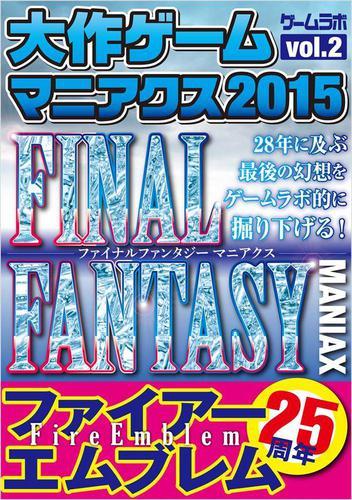 大作ゲームマニアクス2015 vol.02 / 三才ブックス
