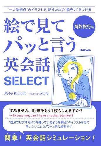 絵で見てパッと言う英会話SELECT 海外旅行編 / NobuYamada