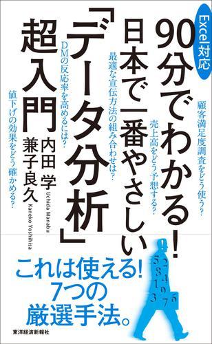Excel対応 90分でわかる! 日本で一番やさしい「データ分析」超入門 / 内田学