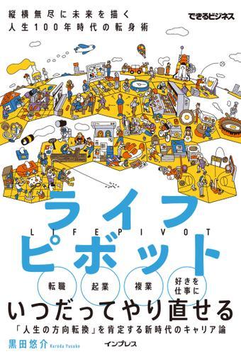 ライフピボット 縦横無尽に未来を描く 人生100年時代の転身術 / 黒田 悠介