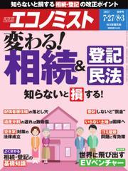 エコノミスト (2021年7/27・8/3合併号) / 毎日新聞出版