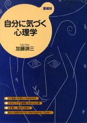 自分に気づく心理学(愛蔵版) / 加藤諦三