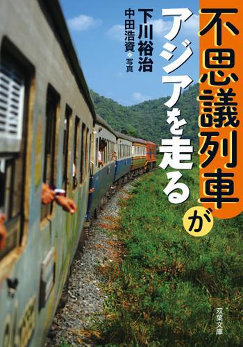 不思議列車がアジアを走る / 下川裕治