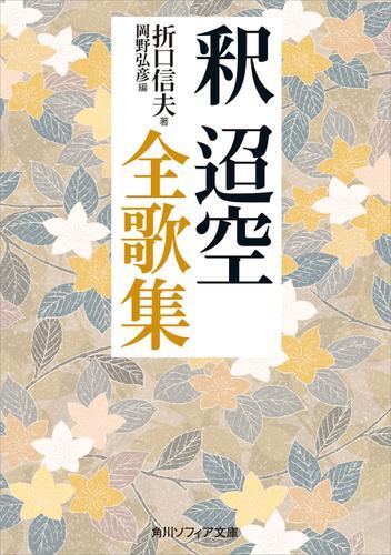 釈迢空全歌集 / 折口信夫