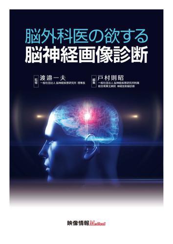 脳外科医の欲する脳神経画像診断 (2018/06/15) / 産業開発機構