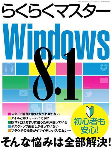 らくらくマスターWindows8.1 / 三才ブックス