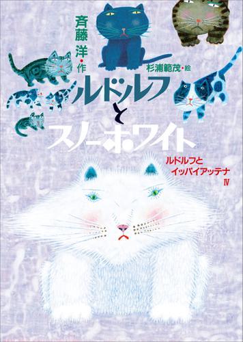 ルドルフとスノーホワイト / 斉藤洋